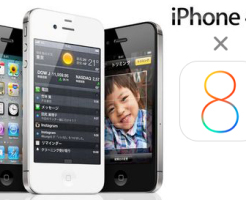iPhone4SをiOS8