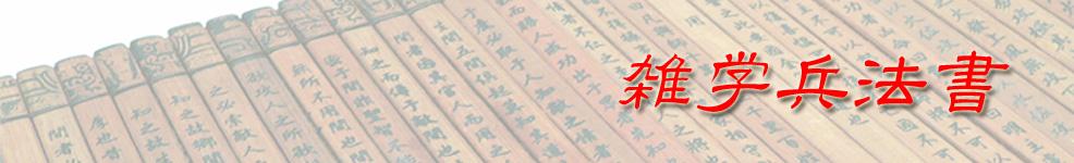 「2014年11月」の記事一覧 | 雑学兵法書